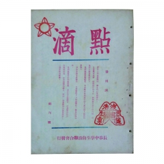 点滴 创刊号(1945年12月15日版) 长春中不生自治联合会发行 作者:张秋麟 张岳宾