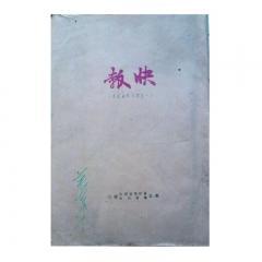 快报1949年创刊号-1-47.51.53合订本(东北区税务管理局专卖总局发行)