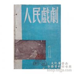 人民戏剧创刊号(民国35年12月20日版)东北书店佳木斯印刷 主编:塞克