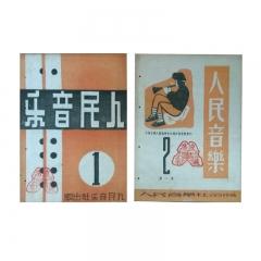 人民音乐创刊号-2期(民国37年12月25日版) 作者:王一丁