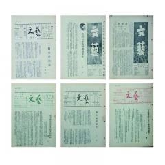 文艺 创刊号-2-3-4-5-6期(哈尔滨中苏友好协会1946年10月13日版) 主编:李则蓝