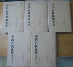 中国古代曲谱大全(16开精装 全五册)