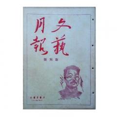 文艺月报创刊号(吉林文协1948年10月19日版) 作者:田蓝