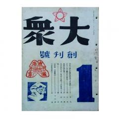 大众创刊号(社会科学研究会1945年12月20日版) 作者:杨秀梅