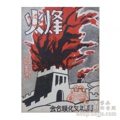 烽火 创刊号(黑龙江阿城县文化联合会,民国35年5月1号版) 作者:鲁石 胡起