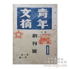 青年文摘创刊号(民国35年1月20号版) 作者:臧渤鲸